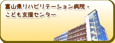 高志リハビリテーション病院