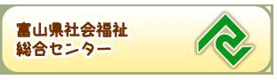 富山県社会福祉総合センター